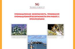 Требование промышленной безопасности при работе с прекурсорами