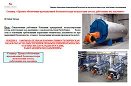 Требования промышленной безопасности к устройству и безопасной эксплуатации паровых и водогрейных котлов