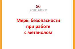 Требования промышленной безопасности при работе с метанолом